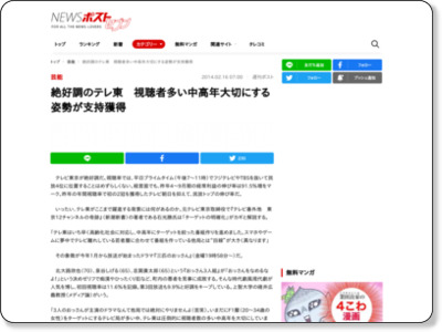http://www.news-postseven.com/archives/20140216_240827.html
