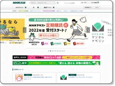 日本放送出版協会