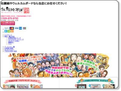 http://www.nigaoe-honpo.com/