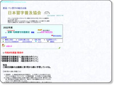 日本習字普及協会