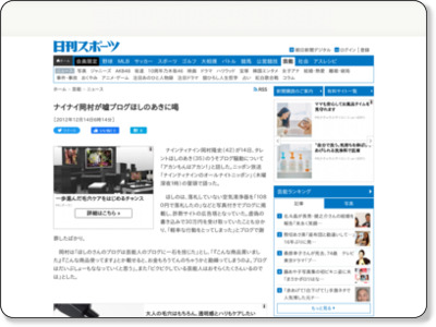 http://www.nikkansports.com/entertainment/news/f-et-tp0-20121214-1059448.html