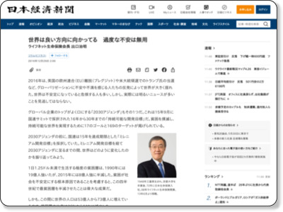 http://www.nikkei.com/article/DGXKZO11201760Y6A221C1X12000/