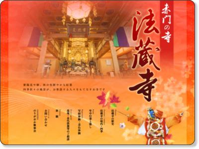 http://www.nikko-hozoji.jp/