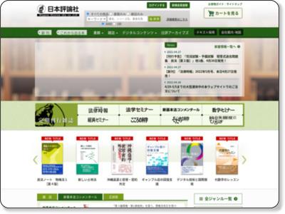 日本評論社