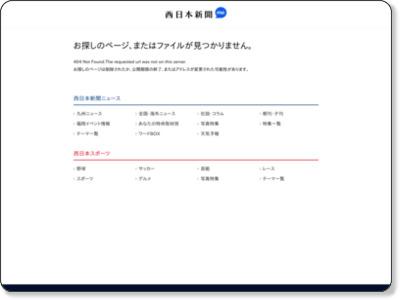 http://www.nishinippon.co.jp/nnp/item/340055