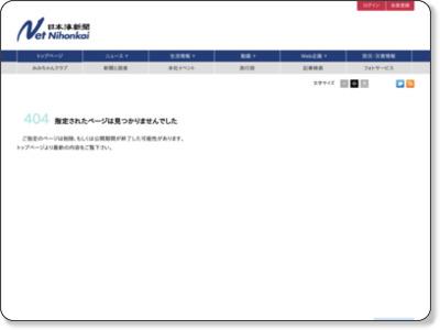 http://www.nnn.co.jp/news/100326/20100326046.html