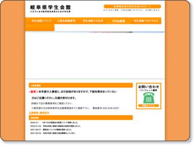 岐阜県学生会館