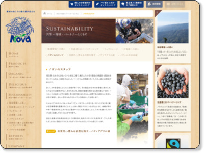 http://www.nova-organic.co.jp/sustainability/staff
