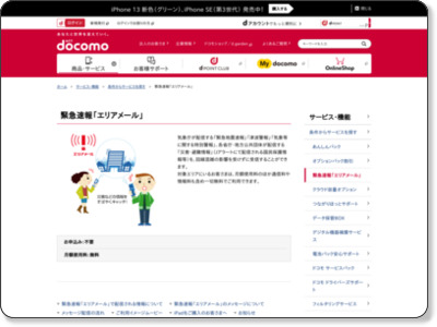 http://www.nttdocomo.co.jp/service/safety/areamail/