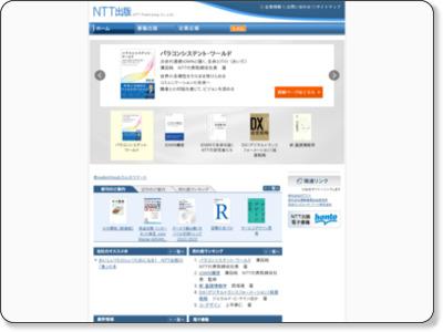 NTT出版