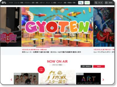 日本テレビ放送網