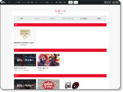http://www.ntv.co.jp/sports/