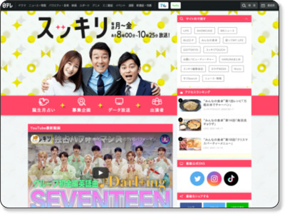 http://www.ntv.co.jp/sukkiri/