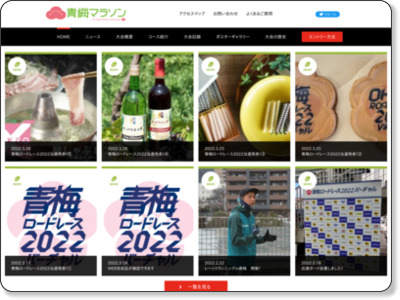 http://www.ohme-marathon.jp/