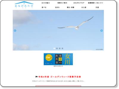 http://www.onagawa.org/