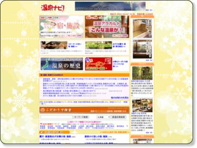 http://www.onsen-navi.net/