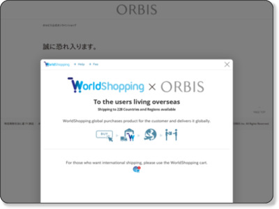 http://www.orbis.co.jp/contents/acquisition/w/100/foods/petitshake/57/index/?prcd=0008&adid=07_pc_ps_13c6_s_go&device=c
