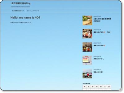 http://www.osyamanbe-kankou.jp/blog/index.cgi?no=359