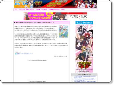 http://www.ota-suke.jp/news/87186