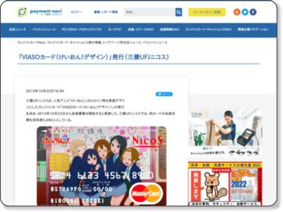 http://www.paymentnavi.com/paymentnews/43408.html