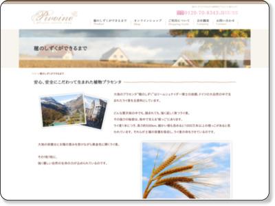http://www.pivoineonline.jp/product.html