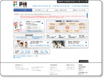 人気の資格試験「パソコン検定(...