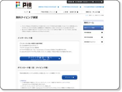 タイピングP検