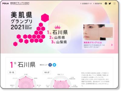 http://www.pola.co.jp/special/bihadaken/