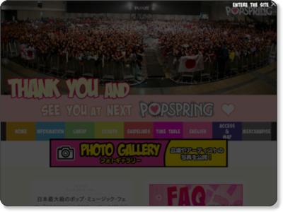 http://www.popspring.jp/