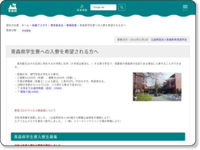 青森県学生寮