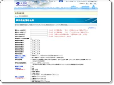 大阪府ホームページ 薬局機能情報