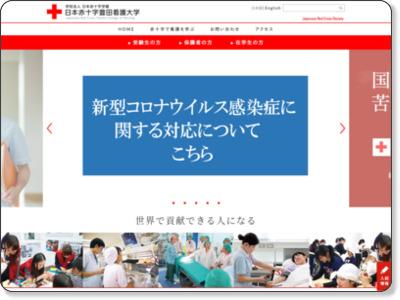 日本赤十字豊田看護大学