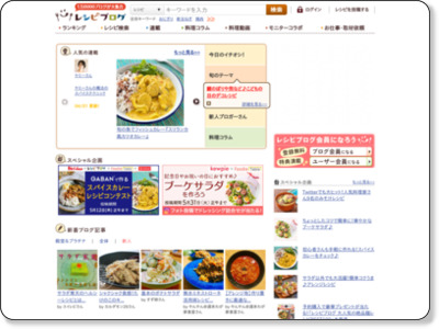http://www.recipe-blog.jp/