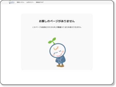 http://www.reservestock.jp/events/59060