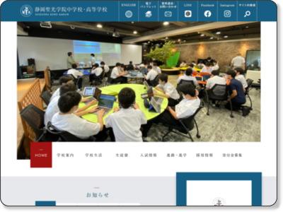 静岡聖光学院中学校