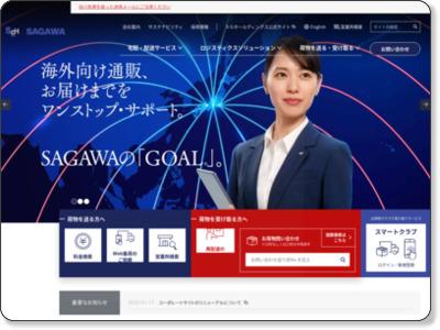 http://www.sagawa-exp.co.jp/