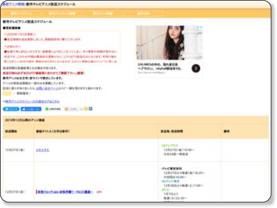 http://www.saiani.net/image/animeinfo-top.html