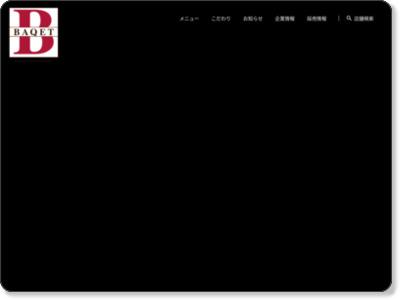 ベーカリーレストラン+バケット HP