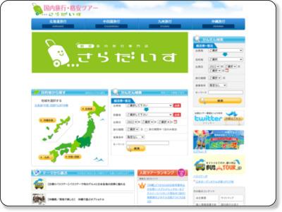 http://www.salada.co.jp/special/hr-spk/