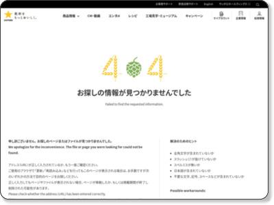 http://www.sapporobeer.jp/yebisu/kaorihanayagu/