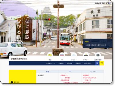 http://www.shimatetsu.co.jp/