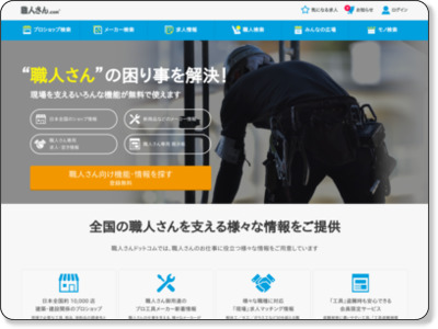 http://www.shokunin-san.com/