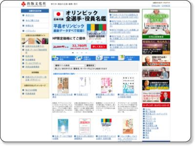 出版文化社