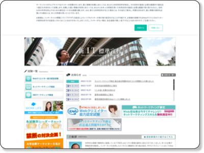 Webマスター・Webクリエイター認定試験