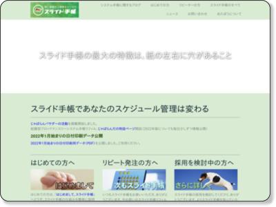http://www.slide-techo.com/