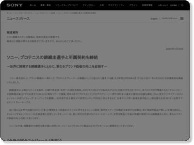 http://www.sony.co.jp/SonyInfo/News/Press/200804/08-059/