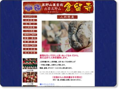 http://www.soryuji.jp/ningyou.html