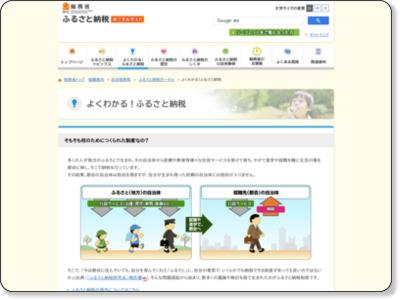 http://www.soumu.go.jp/main_sosiki/jichi_zeisei/czaisei/czaisei_seido/furusato/about/