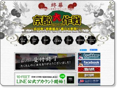 http://www.sound-c.co.jp/kyotodai/16/