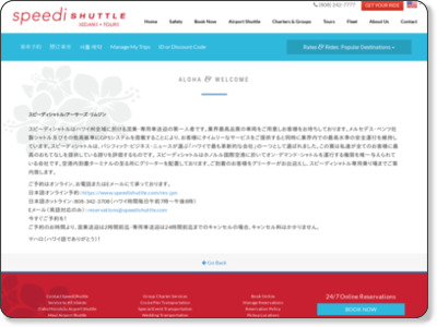 http://www.speedishuttle.com/japanese-concierge